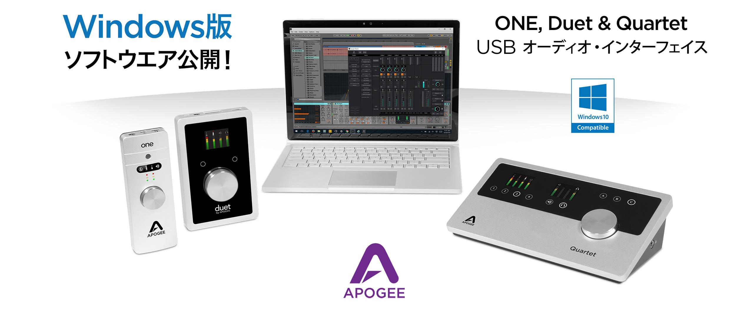 Apogeeから、ONE、Duet、Quartet USBオーディオインターフェイス最新バージョンのWindows 10対応