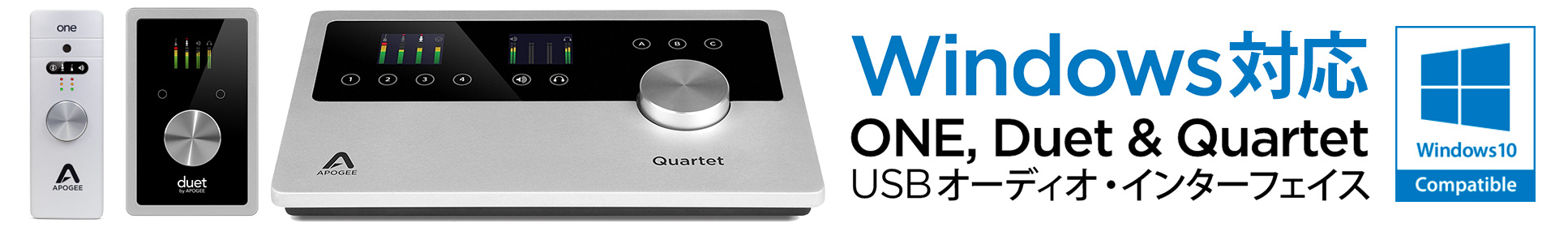 Apogee ONE、Duet、Quartet、Windows 10対応ドライバー公開!
